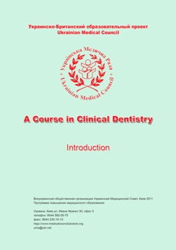 9 Передняя-обложка A-Course-in-Clinical-Dentistry